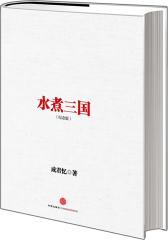 水煮三国(纪念版)(试读本)