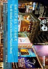 全球文化产业五十大企业研究