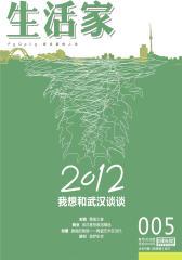 生活家 月刊 2012年02期(电子杂志)(仅适用PC阅读)