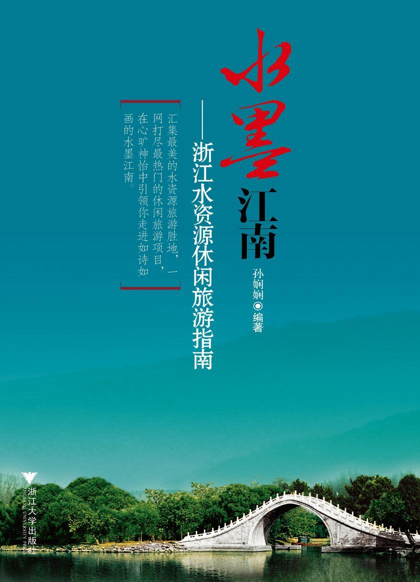 水墨江南——浙江水资源休闲旅游指南
