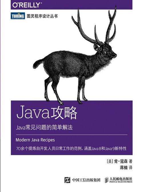 Java攻略:Java常见问题的简单解法