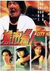 城市猎人 粤语版(影视)