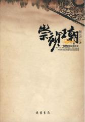 崇祯王朝(试读本)