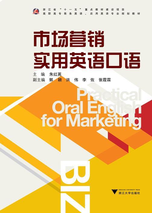 市场营销实用英语口语(仅适用PC阅读)