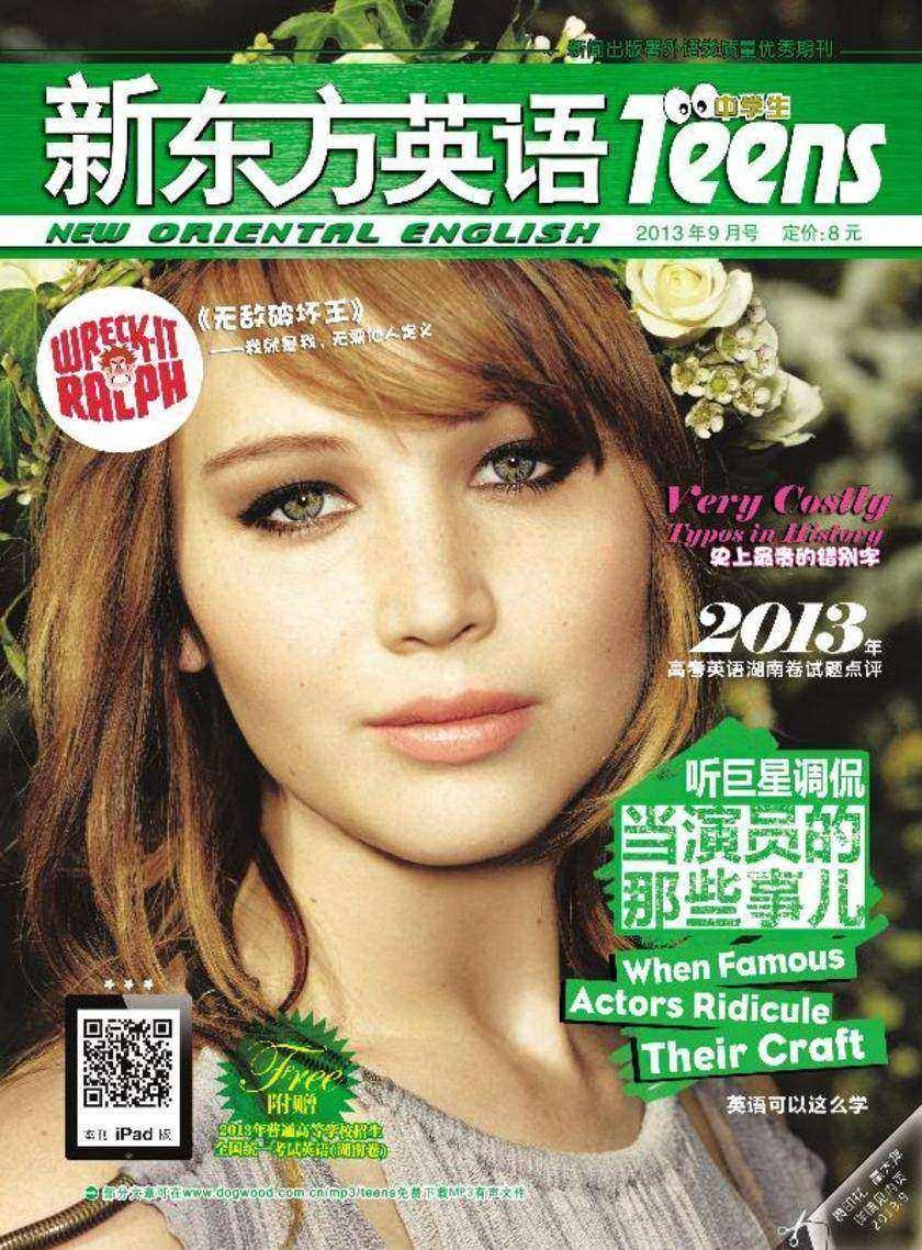 《新东方英语》中学生2013年9月号(电子杂志)(仅适用PC阅读)