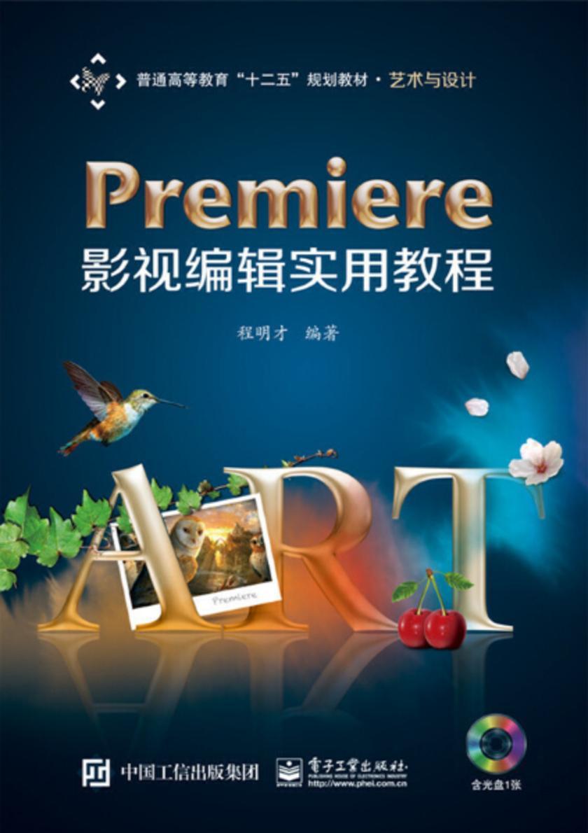 Premiere影视编辑实用教程(含CD光盘1张)(全彩)