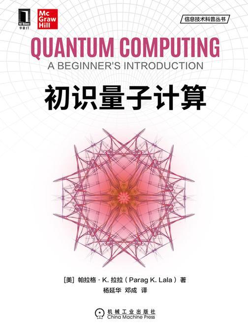 初识量子计算