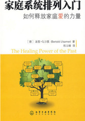 家庭系统排列入门--如何释放家庭爱的力量(试读本)
