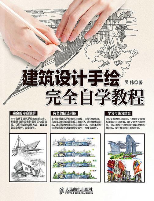 建筑设计手绘完全自学教程