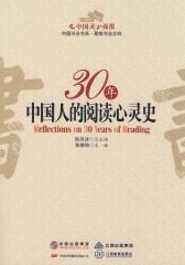30年中国人的阅读心灵史(试读本)