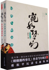 宛如梦幻:日本人的历史(上下)(试读本)