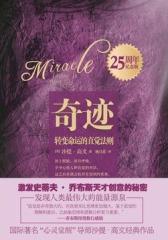 奇迹——转变命运的直觉法则(试读本)
