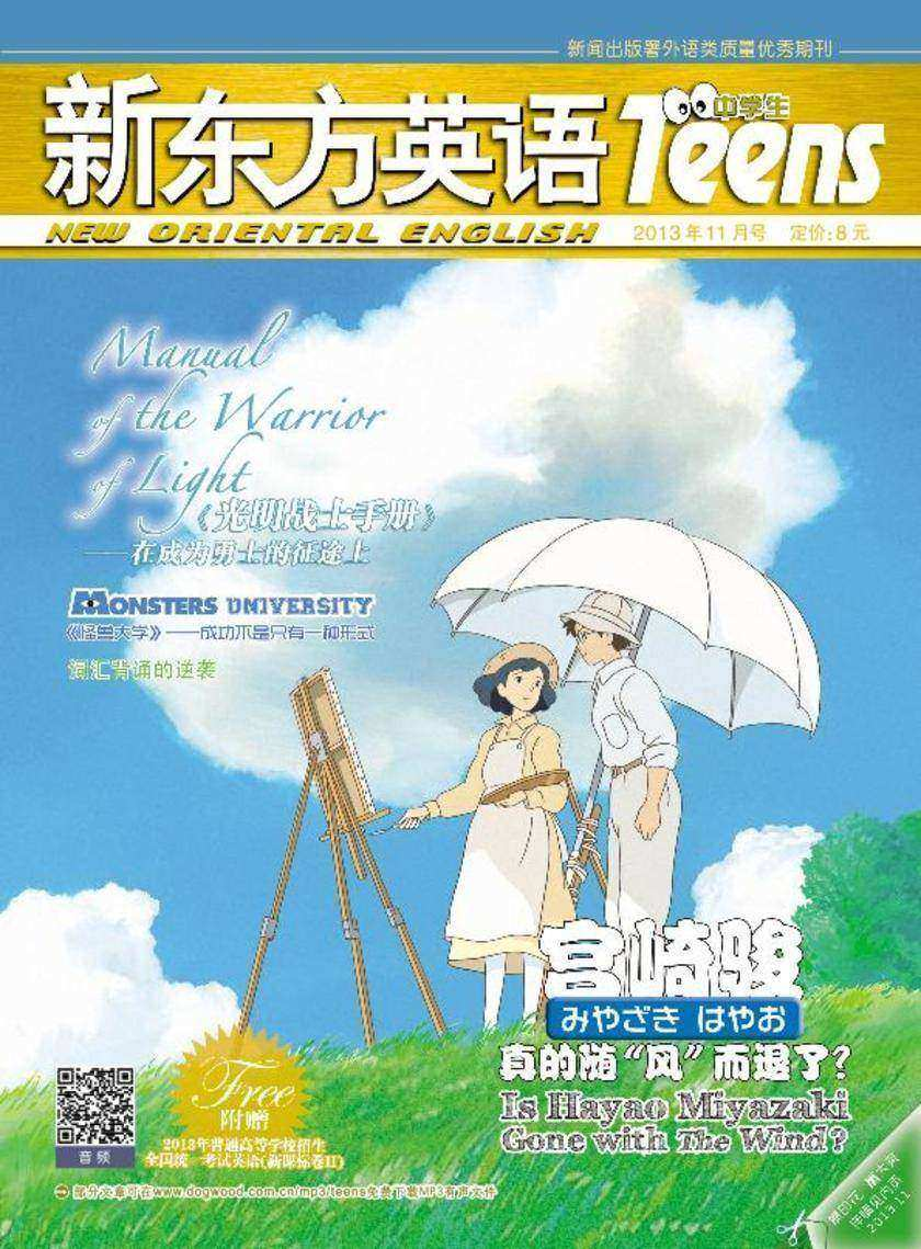 《新东方英语》中学生2013年11月号(电子杂志)