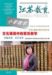江苏教育 半月刊 2012年03期(电子杂志)(仅适用PC阅读)