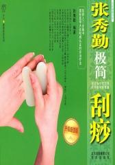 张秀勤极简刮痧(升级超值版)(百姓健康书系)