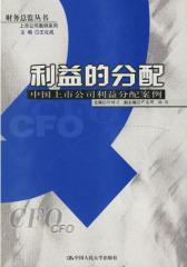 利益的分配:中国上市公司利益分配案例(仅适用PC阅读)