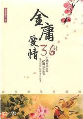 金庸爱情三十六计(试读本)