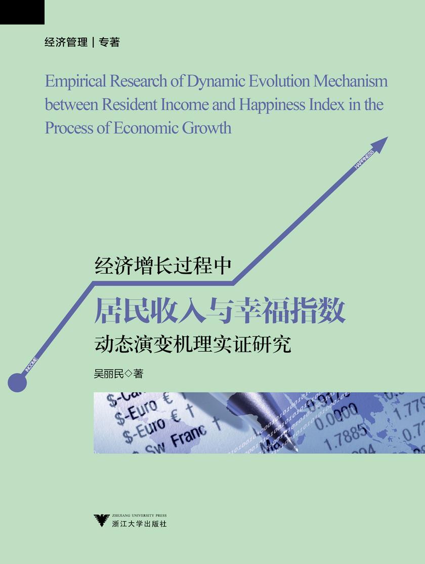 经济增长过程中居民收入与幸福指数动态演变机理实证研究(仅适用PC阅读)