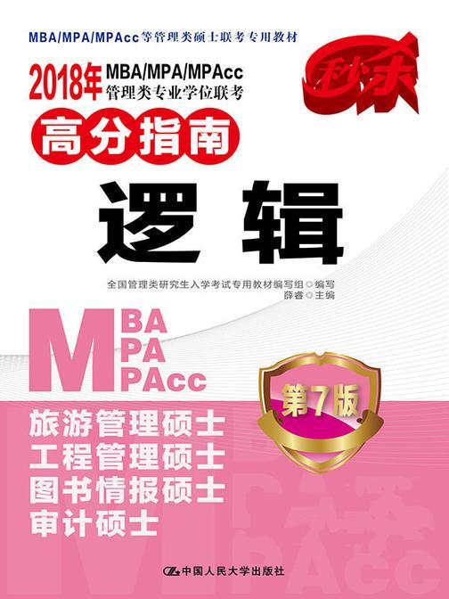 2018 MBAMPAMPAcc 管理类专业学位联考高分指南  逻辑  第7版