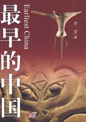 早的中国(试读本)