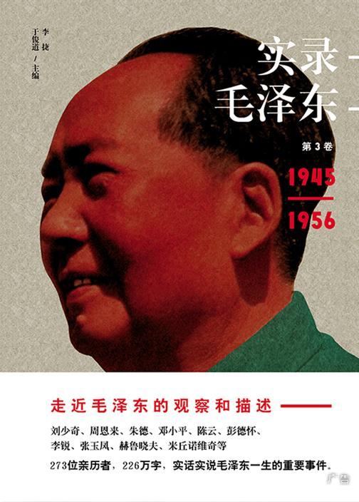 实录毛泽东3:重整旧山河1945—1957(新版)