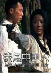 我是中国人(影视)