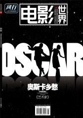 电影世界 月刊 2012年03期(电子杂志)(仅适用PC阅读)