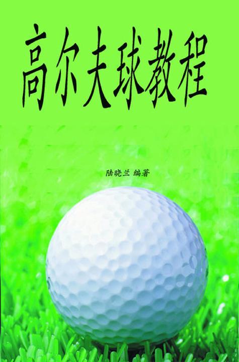 高尔夫球教程