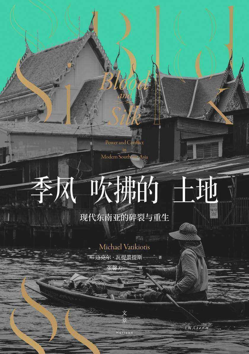 季风吹拂的土地:现代东南亚的碎裂与重生