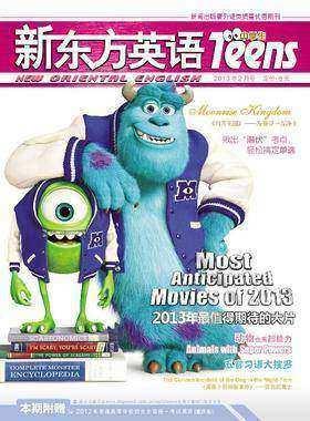 《新东方英语》中学生2013年2月号(电子杂志)(仅适用PC阅读)
