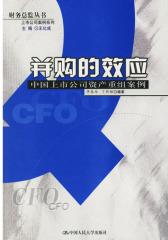 并购的效应:中国上市公司资产重组案例(仅适用PC阅读)