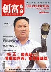 创富指南 月刊 2012年03期(电子杂志)(仅适用PC阅读)