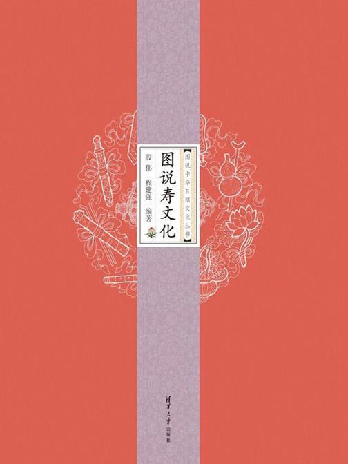 图说寿文化