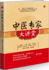 中医专家大讲堂(试读本)
