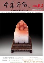 中华奇石 月刊 2012年02期(电子杂志)(仅适用PC阅读)