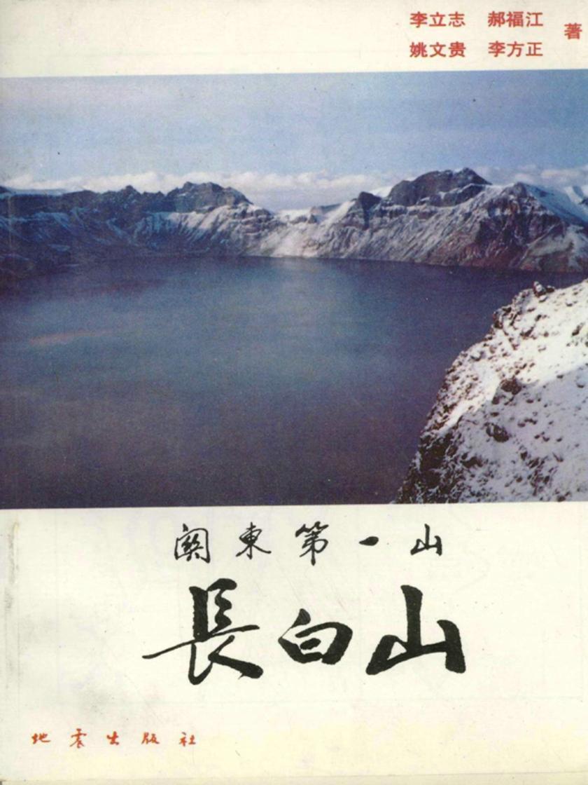 关东  山——长白山(仅适用PC阅读)