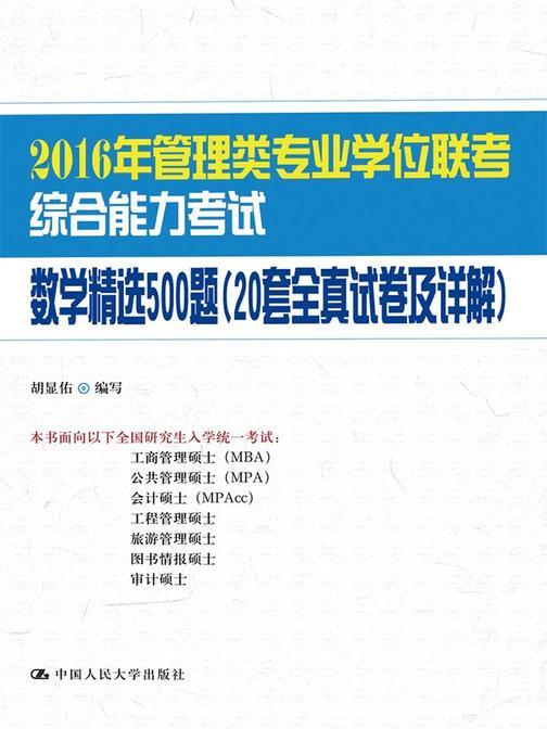 2016年管理类专业学位联考综合能力考试数学精选500题(20套全真试卷及详解)