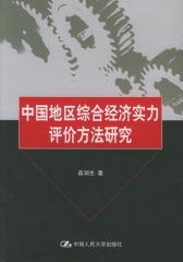 中国地区综合经济实力评价方法研究(仅适用PC阅读)