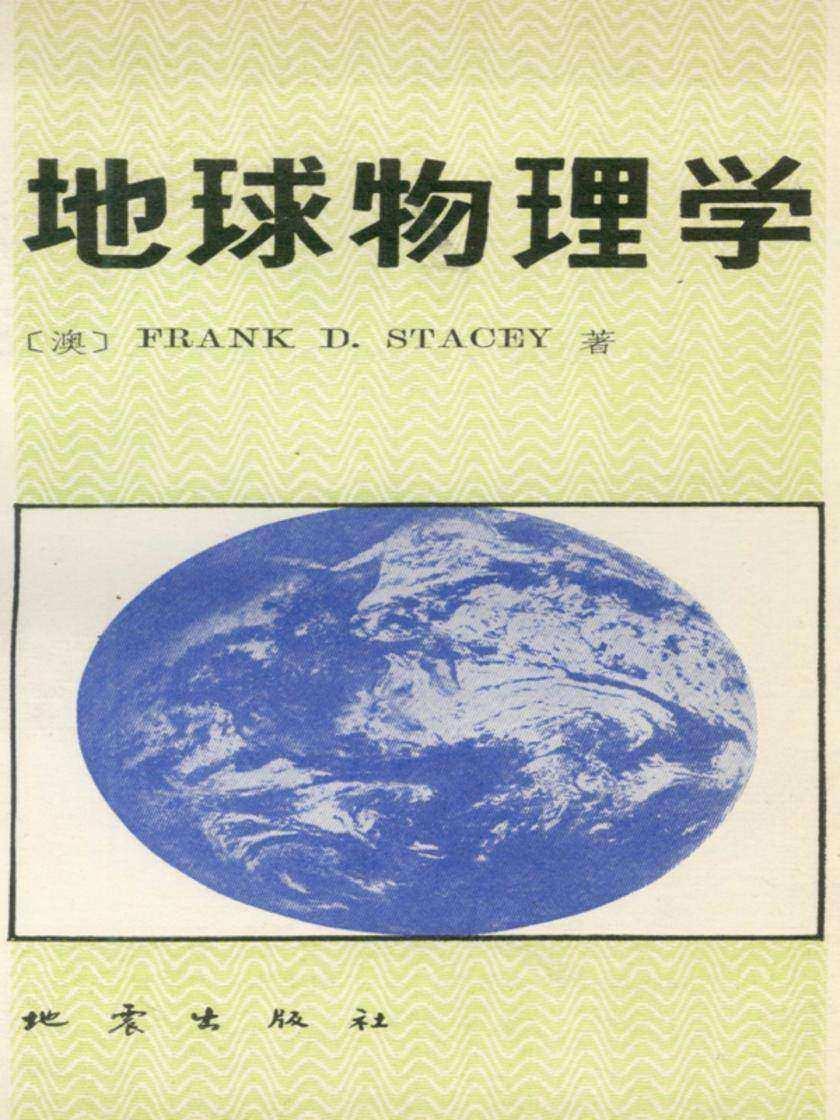地球物理学(仅适用PC阅读)