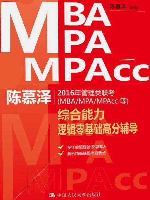 陈慕泽2016年管理类联考(MBA MPA MPAcc等)综合能力逻辑零基础高分辅导