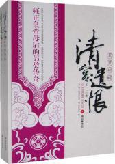 清宫遗恨(全两册)(试读本)