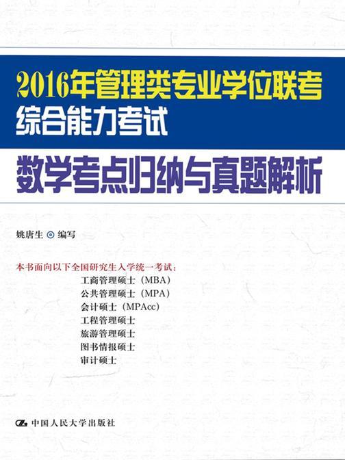 2016年管理类专业学位联考综合能力考试 数学考点归纳与真题解析