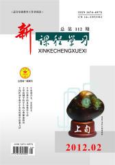 新课程学习·上 月刊 2012年02期(电子杂志)(仅适用PC阅读)
