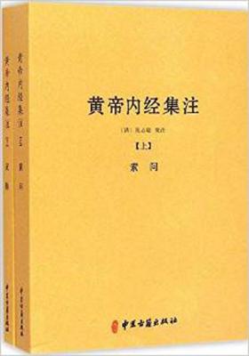 黄帝内经集注(套装共2册)