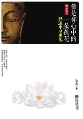 佛是你心中的一朵莲花:释迦牟尼佛传(精简版)
