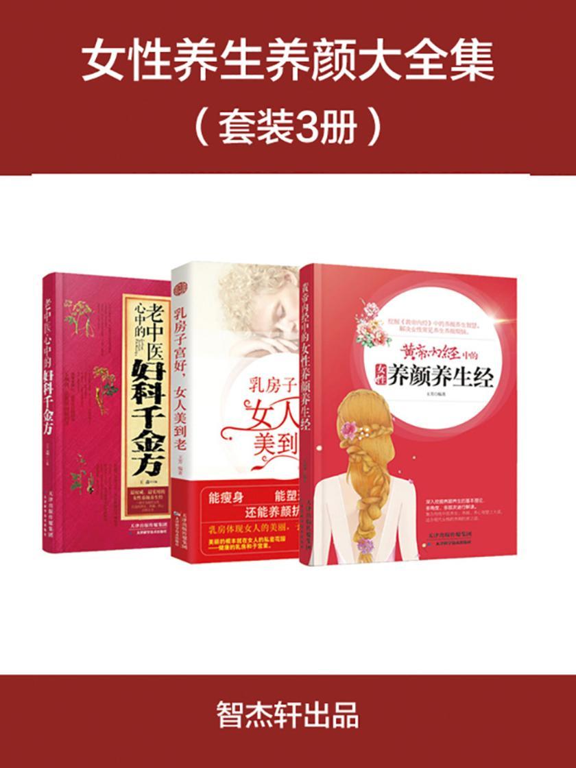 女性养生养颜大全集(套装共3册)