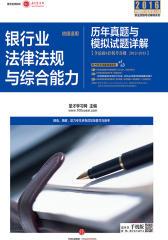 银行业法律法规与综合能力历年真题与模拟试题详解