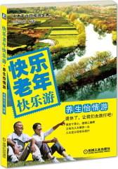 快乐老年快乐游:养生怡情游(试读本)