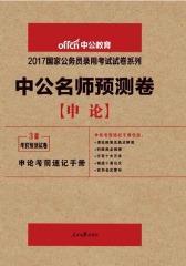 中公版·2017国家公务员录用考试试卷系列:中公名师预测卷申论