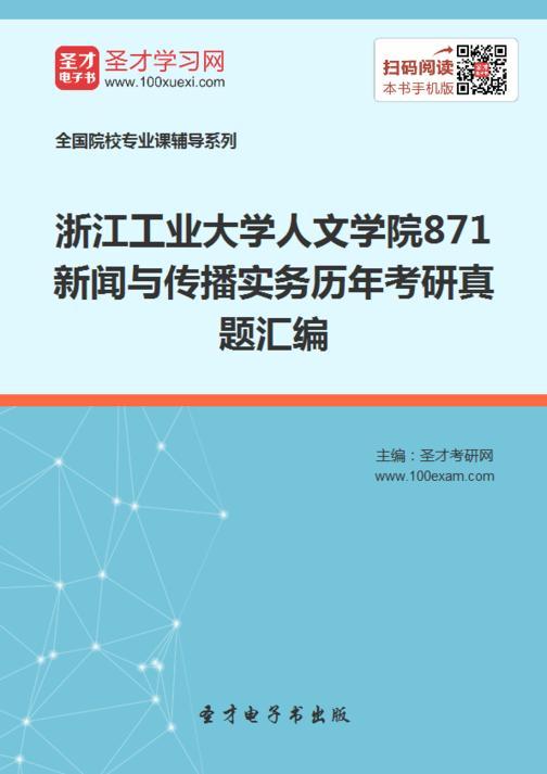 浙江工业大学人文学院871新闻与传播实务历年考研真题汇编
